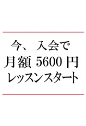 5600円2